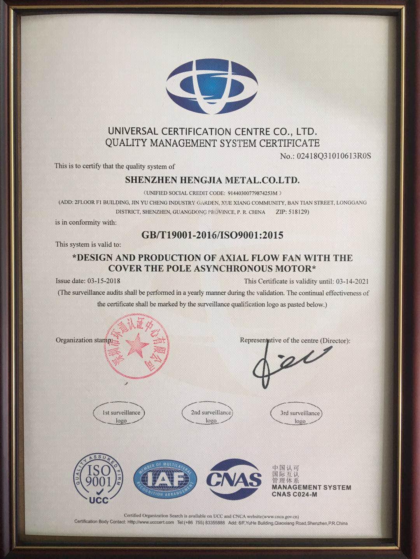 恒佳质量管理体系认证证书(英文)