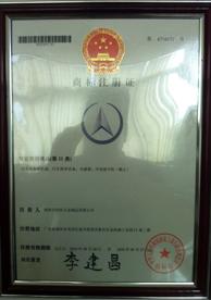 恒佳散热风扇商标注册证书