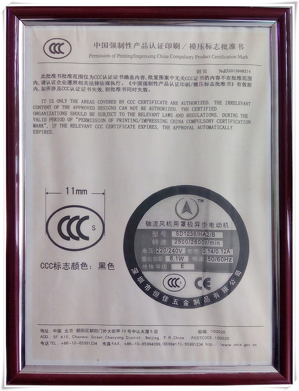 恒佳中国强制性产品认证印刷批准书