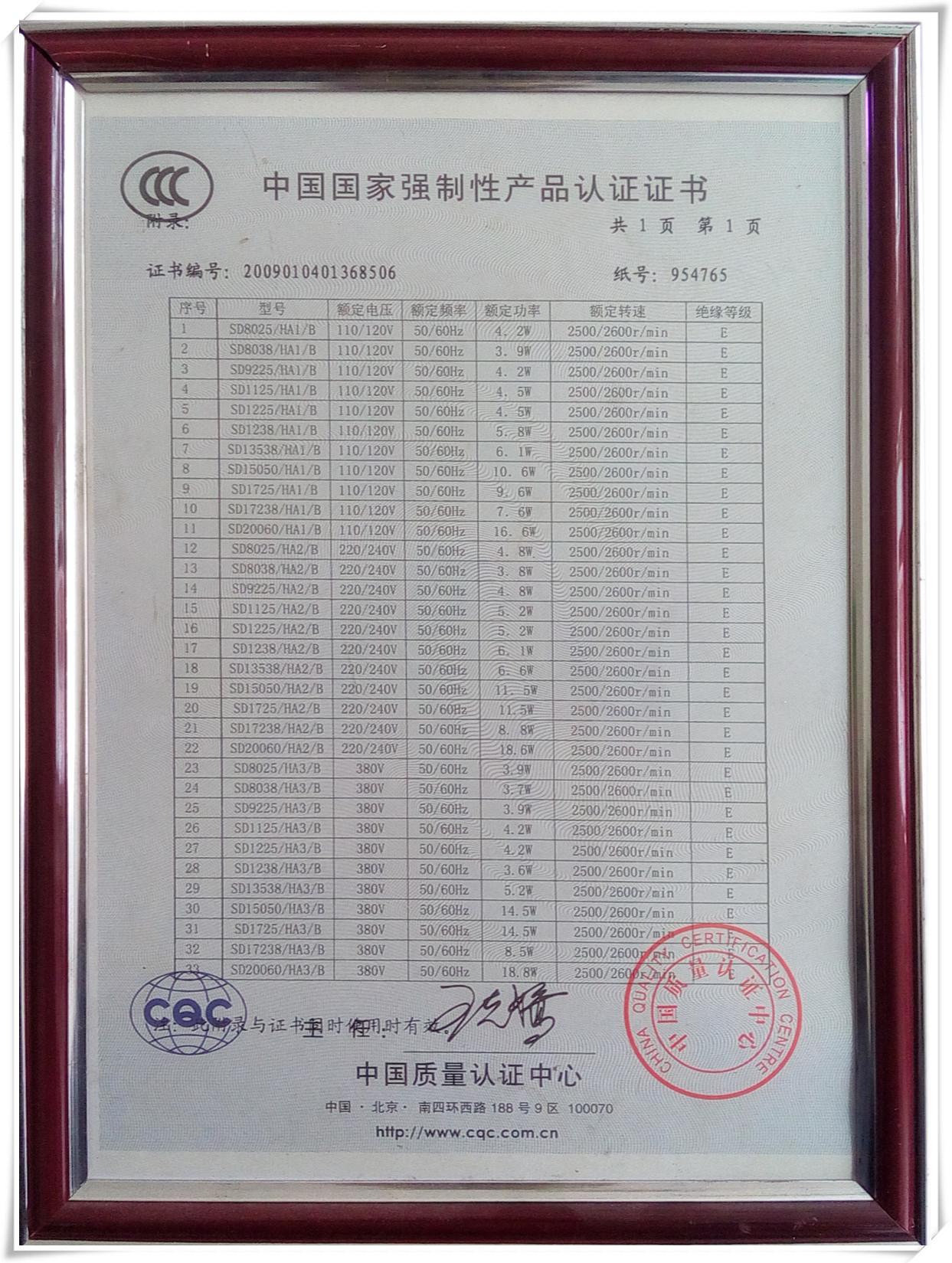 恒佳散热风扇产品3C认证