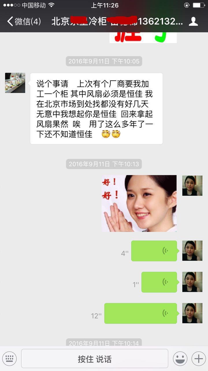 客户在北京到处找恒佳散热风扇,并且指定必须用恒佳风扇